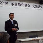 講演される矢沢 勇樹氏